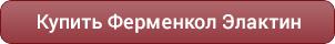 Комплект: Ферменкол Элактин от растяжек + Ферменкол гель 10 г от рубцов