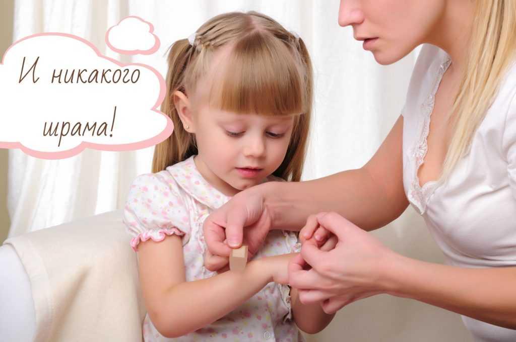 детская косметология против рубцов